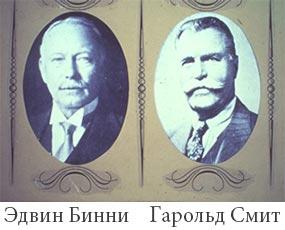 Эдвин Бинни и Гарольд Смит