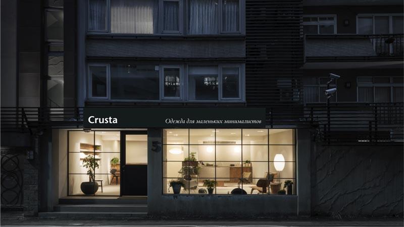 Фирменный магазин Crusta