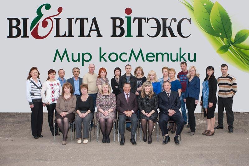 Коллектив Белита-Витэкс