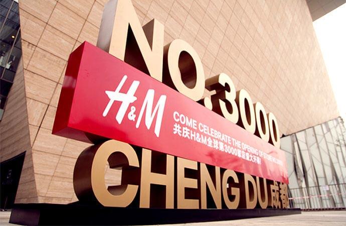 Магазин H&M в Чэнду в Китае