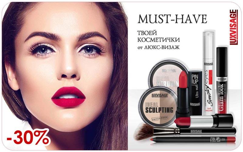 Реклама Luxvisage