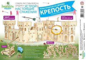 Крепость с рыцарями и катапультой Happykon