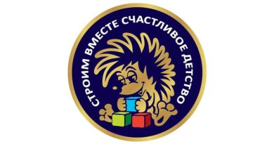 Логотип «Строим вместе счастливое детство»