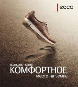 Реклама ECCO