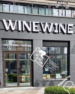 WineWine магазин-склад